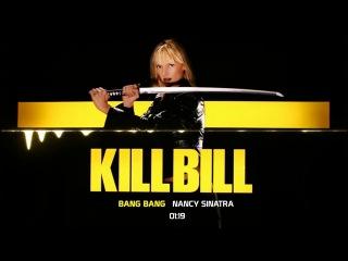 Kill bill vol. 1 ost bang bang (my baby shot me down)