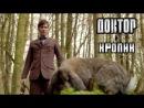 Доктор Кто и Кролик - прикол Юбилейный выпуск к 50-ти летию сериала