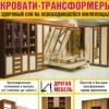 Кровати-трансформеры (Мебель Пермь, РФ)
