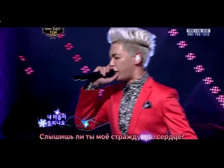 Top (big bang) - oh mom (рус. караоке)