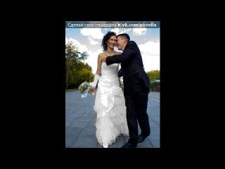 свадебный под музыку Катрин Кэт Не разжимайте ваших рук и Мендельсона чистый звук Picrolla