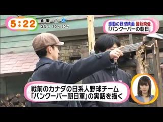 2014.07.17 mezamashi tv vancouver no asahi 12.20 releas