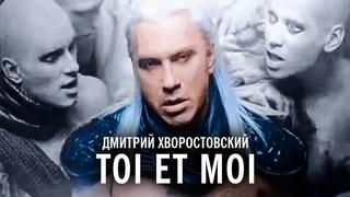Дмитрий Хворостовский - Toi et Moi (официальное видео)