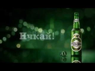 """Украинская реклама пива """"Туборг"""" - Нчкай"""