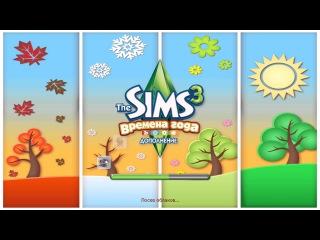 "Экран загрузки ""The Sims 3 Времена Года"""