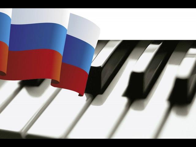 Гимн Российской Федерации National Anthem of Russia Piano пианино