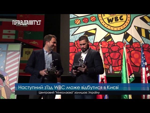 Наступний зїзд WBC може відбутися в Києві | ПравдаТут