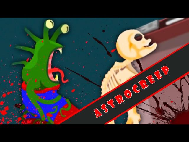 ASTROCREEP Убийство через пятую точку