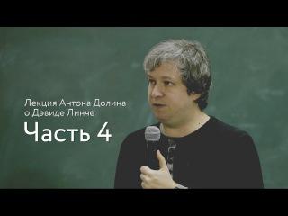 Лекция Антона Долина о Дэвиде Линче, часть 4   Buro 24/7 Kazakhstan
