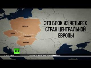 Вышеградская четверка: бывшие сторонники евроинтеграции выступают против миграционной политики ФРГ