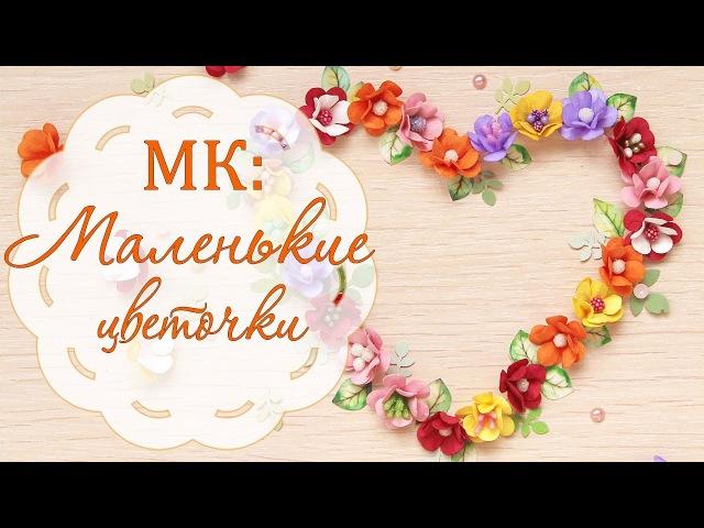 Мастер класс: цветы из бумаги для скрапбукинга. Бумажные цветы своими руками.