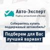 Подбор автомобилей с пробегом  Авто-Эксперт.рф