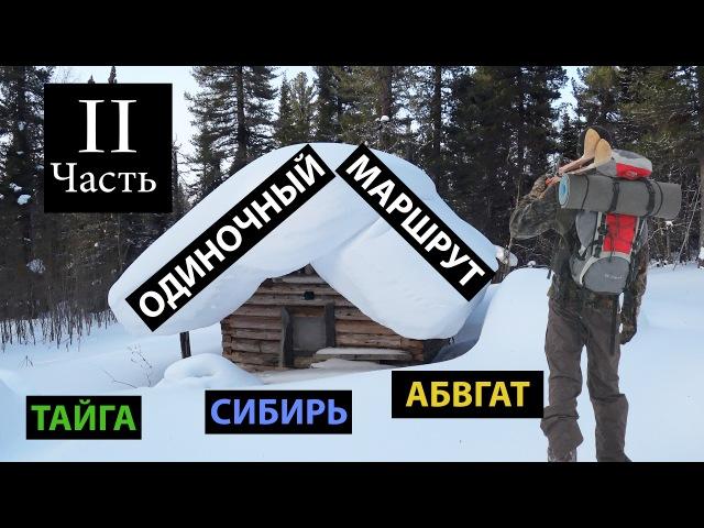 2 2 Зимний одиночный маршрут Возвращение по тайге на Буране кадры изба АБВГАТа