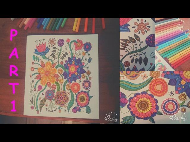 Anti stress colouring book Розмальовка антистрес Раскраска антистресс PART 1