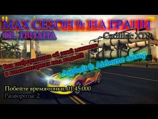 Asphalt 8: обзор  Cadillac XTS 9 Сезоне ФР. ГВИАНА