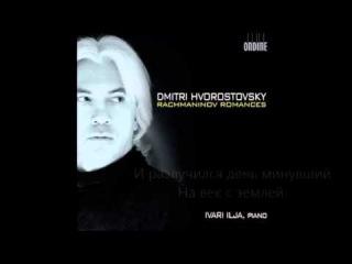 I Wait for You! - Sergey Rachmaninov (Dmitri Hvorostovsky)