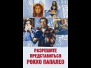 Разрешите представиться. Рокко Папалео (1971)