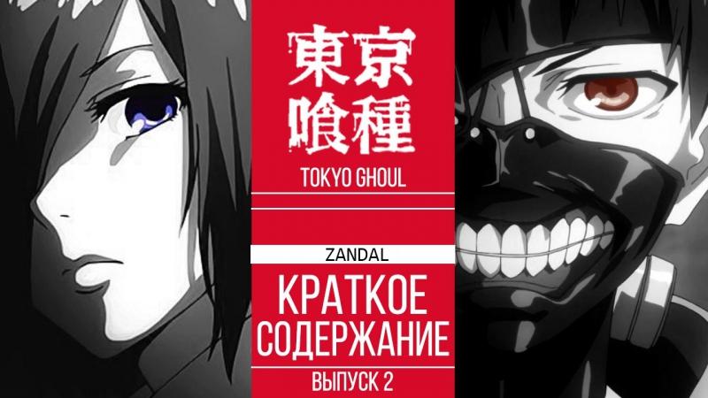 Tokyo Ghoul Токийский монстр Краткое Содержание Дубляж Выпуск 2 Zandal