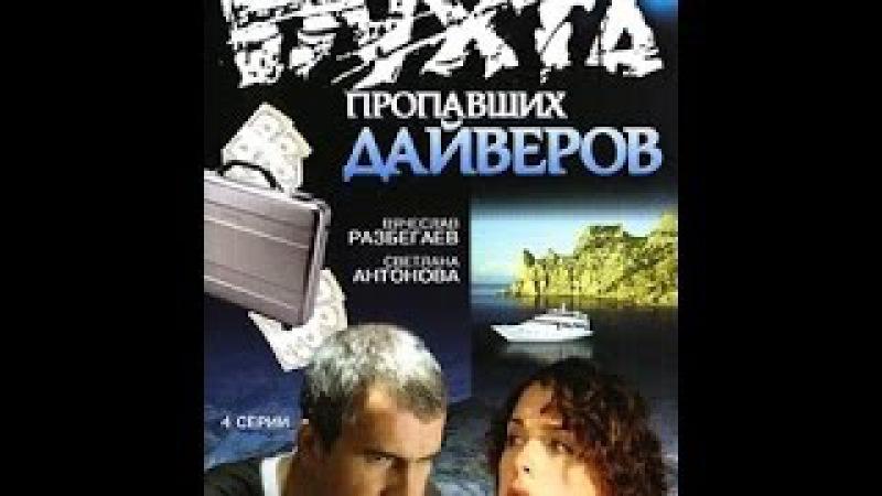Бухта пропавших дайверов 2007 весь фильм боевик приключения криминал