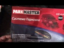 Парктроники ParkMaster на 8 датчиков с дисплеем устанавливаем на автомобиль Mitsubishi Outla