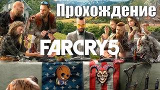 Far Cry 5 - Прохождение #16➤ Ким собирается рожать или особая доставка. Медвежья услуга.