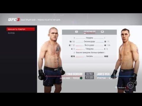 JFL 9 LIGHTWEIGHT Evan Dunham Rastafari8884 vs James Vick M_nazarov