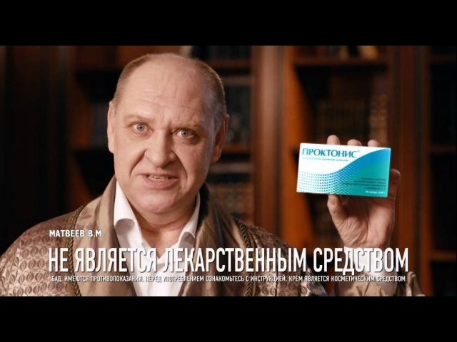 Препарат Проктонис 2013 год все версии