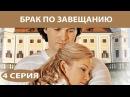 Брак по завещанию Сериал Серия 4 из 12 Феникс Кино Мелодрама