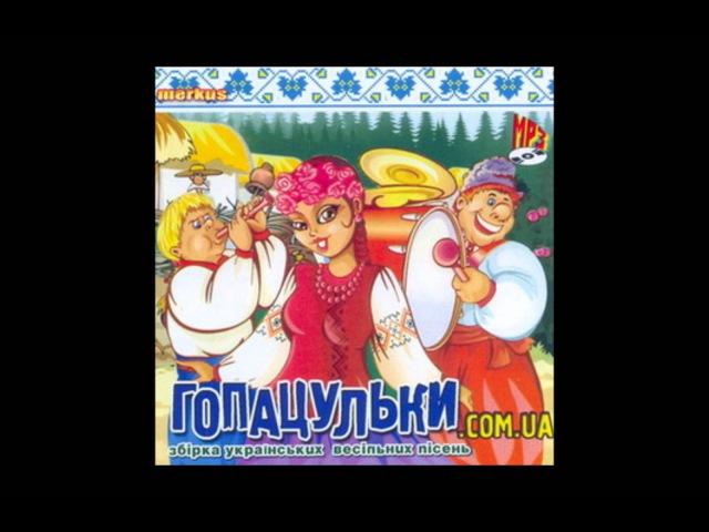 Українські весільні пісні УКРАЇНЦІ