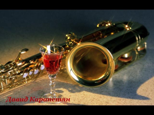 Саксофон и кларнет инструментальная музыка Ов сирун сирун