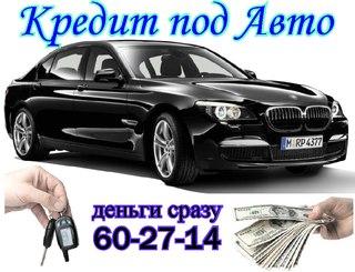 кредит машины оренбург самые новые займы в казахстане
