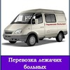 Перевозка лежачих больных Пермь  Транспортировка