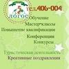 ЛОГОС учебный центр,турагентство г.Нижневартовск