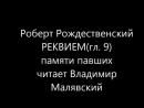 Роберт Рождественский РЕКВИЕМ гл 9 читает Владимир Малявский