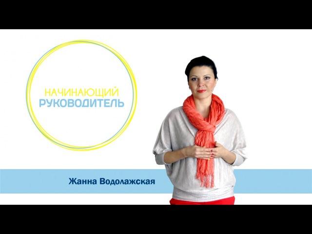 Жанна Водолажская - Начинающий руководитель USIB.RU
