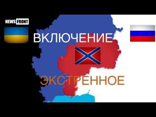 Экстренное включение из ДНР