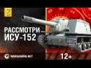 Загляни в реальный танк ИСУ 152 Часть 1 В командирской рубке World of Tanks
