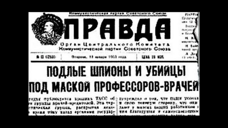 Лекция Дело врачей январь апрель 1953 года неизвестное об известном Александр Локшин