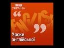 Урок №47 Час, який поєднує минуле з теперішнім (ВВС Україна. Уроки англійської)