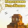 Подслушано Усть-Уйское