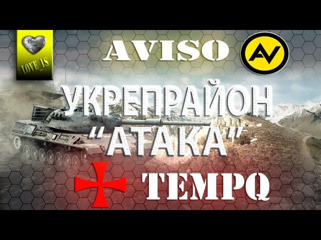 AVISO vs TEMPQ Укреп Район Атака