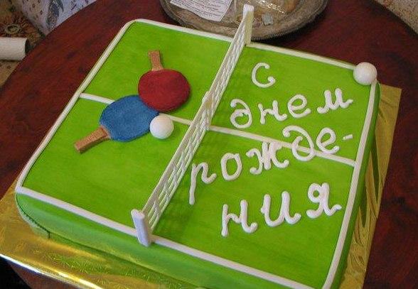 поздравление с днем рождения тенниса правильно обрезать