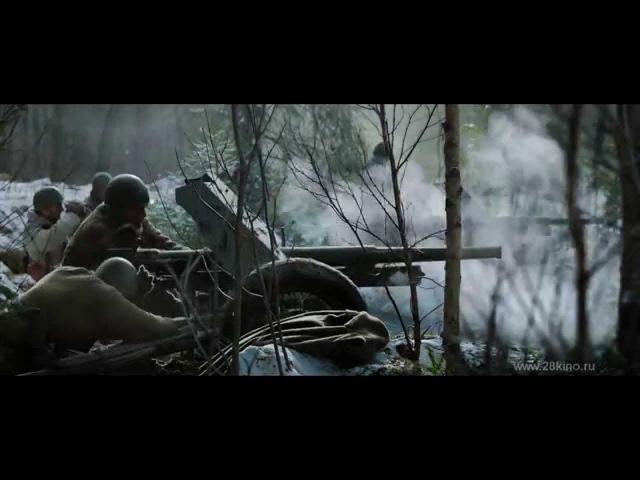 Фильм 28 Панфиловцев. Пушки 4-й роты. (отрывок из фильма)