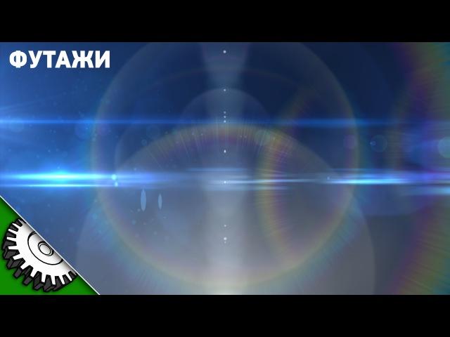 Bennet Футажи - Линзовые блики - Free Download