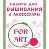 Наборы для вышивания и аксессуары Forart.by