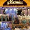 Ресторан У Истока
