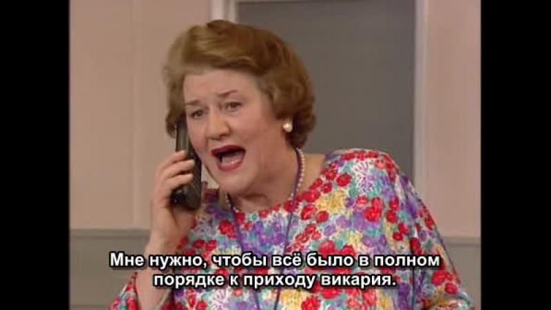 Соблюдая приличия Keeping Up Appearances 5 сезон 11 серия Финал сериала Русские субтитры Для друзей и близких