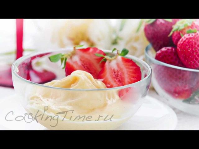Заварной крем Crème Pâtissière как приготовить вкусный десерт базовый легкий рецепт