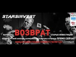 StarsInvest возвращение! Возврат долгов (Видео 9)