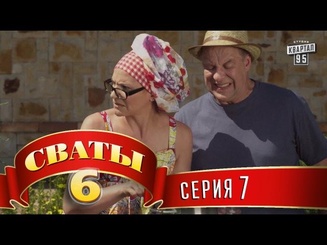 Сваты 6 6 й сезон 7 я серия